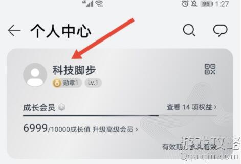 nova5pro升级鸿蒙系统方法?