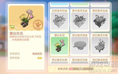 摩尔庄园花盆在哪买,花盆购买途径介绍?