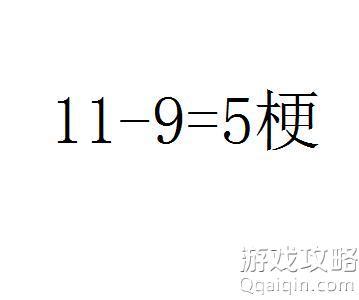 11-9=5梗的出处及含义解析?