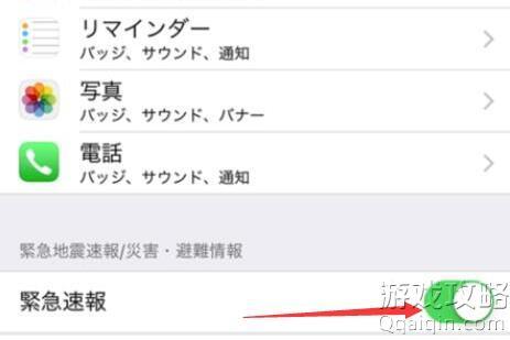 苹果手机地震提醒设置方法介绍?