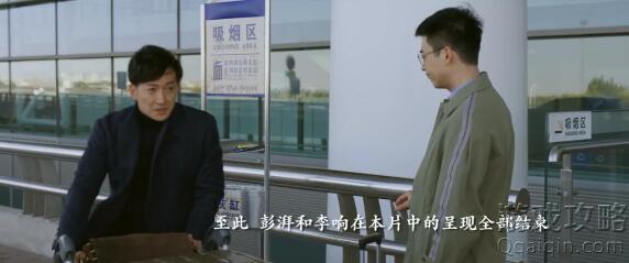 北辙南辕:至此 彭湃与李响在本片中的呈现全部结束是哪一集?